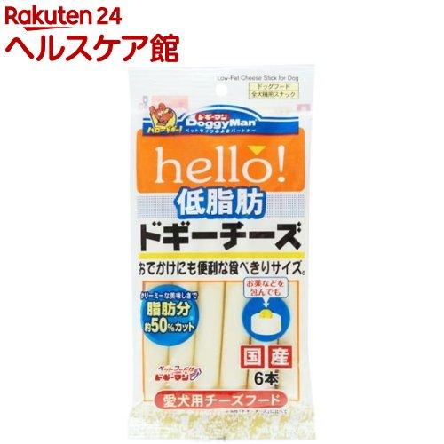 ドギーマン hello! 低脂肪ドギーチーズ(6本入)【ハロー!(hello!)】