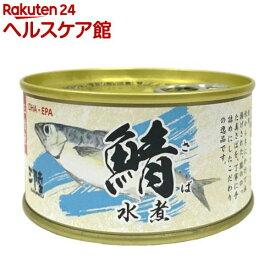 さば 水煮(180g)[缶詰]