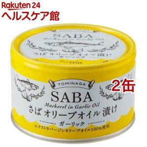 TOMINAGA さば オリーブオイル漬け ガーリック(150g*2缶セット)[缶詰]
