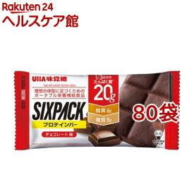SIXPACKプロテインバー チョコレート味(40g*80袋セット)