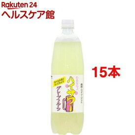 ハイサワー ペット グレープフルーツ(1000ml*15本セット)【ハイサワー】