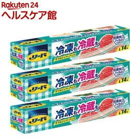 リード 冷凍も冷蔵も 新鮮保存バッグ L(14枚入*3コセット)【リード】