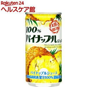 サンガリア 100%パイナップルジュース(190g*30本入)