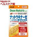 ディアナチュラスタイル ナットウキナーゼ*α-リノレン酸・EPA・DHA 60日分(60粒)【Dear-Natura(ディアナチュラ)】