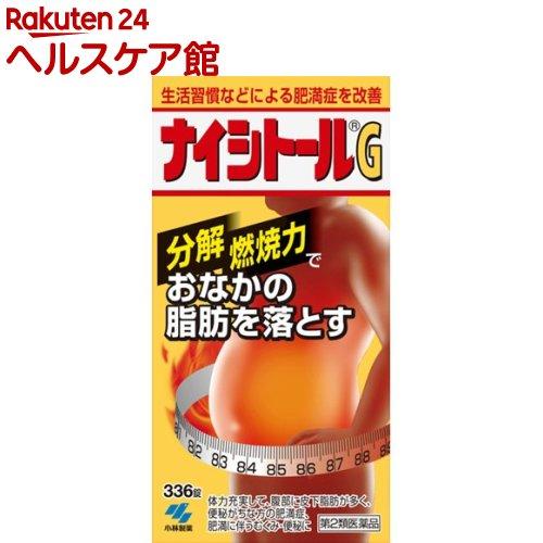 【第2類医薬品】ナイシトールG(336錠)【ナイシトール】【送料無料】