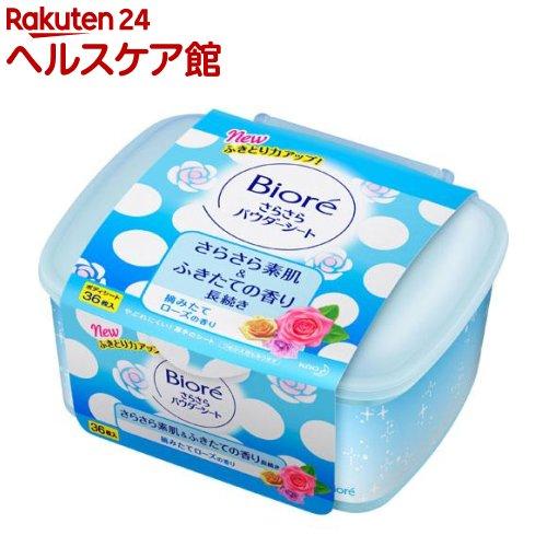 ビオレ さらさらパウダーシート ローズの香り 本体(36枚入)【ビオレ】