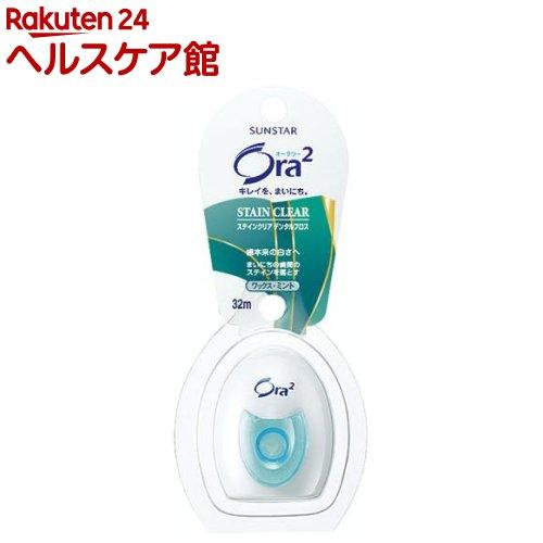 サンスター オーラツー(Ora2) ステインクリアフロス(32m)【Ora2(オーラツー)】