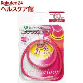 ピップマグネループ ローズピンク 60cm(1本入)【zaiko_50_more】【ピップマグネループソフトタイプ】