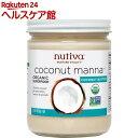 ニュティーバ オーガニック ココナッツマナスプレッド(ココナッツバター)(425g)【ニュティーバ】