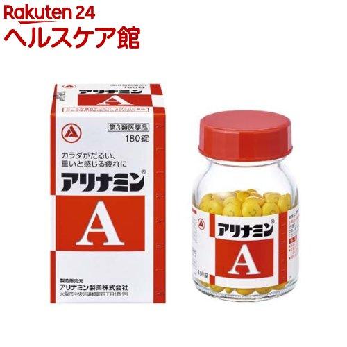 【第3類医薬品】アリナミンA(180錠入)【アリナミン】