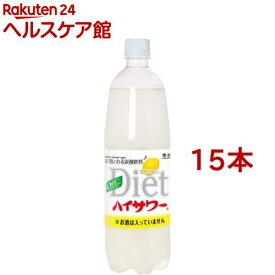 ダイエットハイサワー レモン(1000ml*15本セット)【ハイサワー】