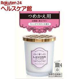 ラボン 部屋用 芳香剤 フレンチマカロン 詰替え(150g)【ラ・ボン ルランジェ】