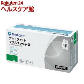 アキュフィット プラスチック手袋 パウダーフリー Lサイズ ACFJP1229D(150枚入)【メディコム】