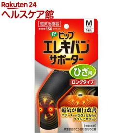 ピップ エレキバン サポーター ひざ用 ロングタイプ ブラック Mサイズ(1枚入)【ピップ エレキバン】