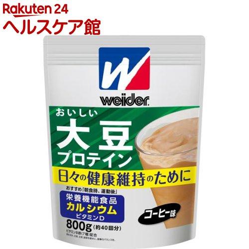 ウイダー おいしい大豆プロテイン コーヒー味(800g)【ウイダー(Weider)】