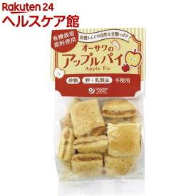 オーサワのアップルパイ(45g)【オーサワ】