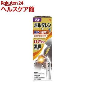 【第2類医薬品】ボルタレンAC ゲル(セルフメディケーション税制対象)(50g)【ボルタレン】