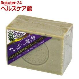 アレッポからの贈り物 ラベンダーオイル配合石鹸(190g)【アレッポからの贈り物】