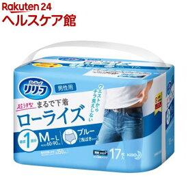 リリーフ 吸収1回分 超うす型 まるで下着 ローライズ 男性用 M-L(17枚入)【リリーフ】