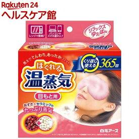 リラックスゆたぽん 目もと用 ほぐれる温蒸気(1コ入)【more20】【spts16】【レンジでゆたぽん】