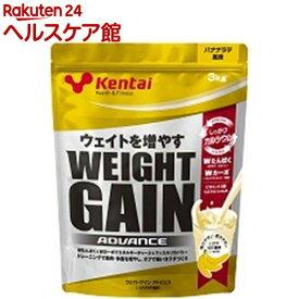 Kentai(ケンタイ) ウェイトゲインアドバンス バナナラテ風味(3kg)【kentai(ケンタイ)】