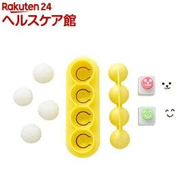 こむすびボール minix2(ミニミニ)(1セット)【アーネスト】[お弁当箱]