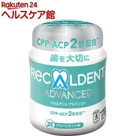 リカルデント アドバンス グリーンミント味 粒ガム ボトル(140g)【spts3】【リカルデント(Recaldent)】[おやつ]