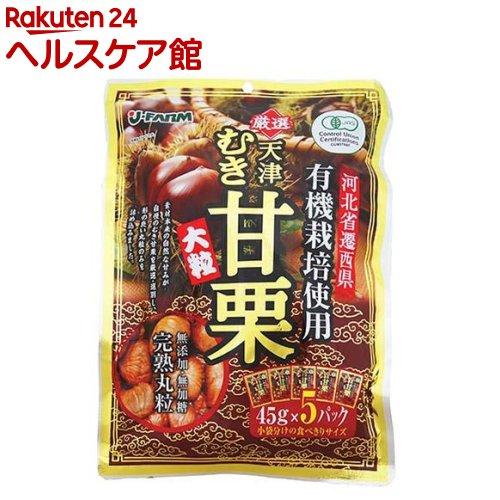 河北省遷西県産 有機栽培むき甘栗(45g*5袋入)