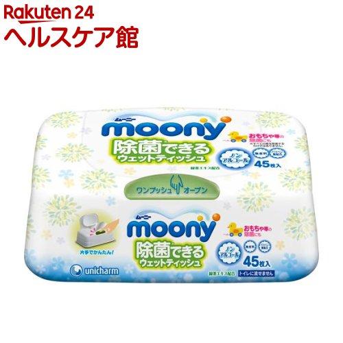 ムーニー 除菌できるウェット 本体(45枚入)【ムーニー】