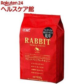 ラビットプレミアム チモシー(500g)【more30】