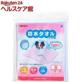 防水タオル ブルー Sサイズ(1枚入)【防水タオル】