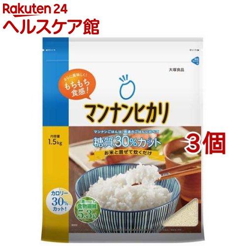 マンナンヒカリ(1.5kg*3コセット)【マンナンヒカリ】