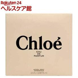 クロエ オーデパルファム(75mL)【クロエ】