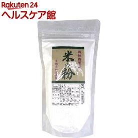 米の粉 微細粉製法(250g)【穀の蔵】