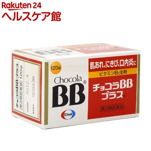 【第3類医薬品】チョコラBB プラス(120錠)【チョコラBB】