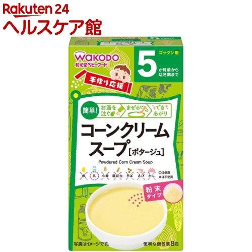 和光堂 手作り応援 コーンクリームスープ(3.6g*8包)【手作り応援】