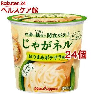 じゃがネル おつまみポテサラ味(24個セット)【ポッカサッポロ】