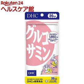 DHC グルコサミン 20日分(120粒)【more20】【DHC サプリメント】