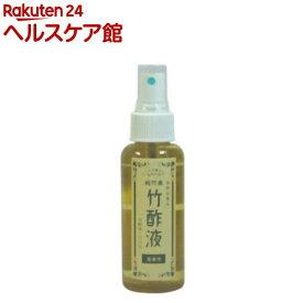 竹酢蒸留液スプレー(100ml)【こうすけ爺さんの自然工房】