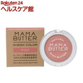 ママバター チークカラー ピンク(5g)【ママバター】