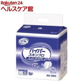 リフレ 病院・施設用 高吸収パッド ハイパー2000(20枚入)【リフレ 尿パッド】