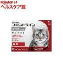 【動物用医薬品】フロントラインプラス 猫用(3本入)【フロントラインプラス】