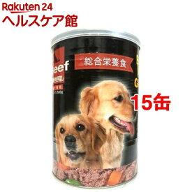 ベストワンゴールド BIG ビーフ&緑黄色野菜入(600g*15缶セット)