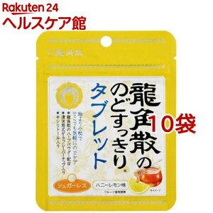 龍角散ののどすっきりタブレット ハニーレモン味(10.4g*10コセット)
