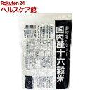 国内産十六穀米 業務用(500g)