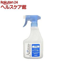 スピカココ ポイント洗い(400mL)【スピカココ】