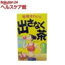 出さなく茶(144g(6.0g*24袋入))【昭和製薬】