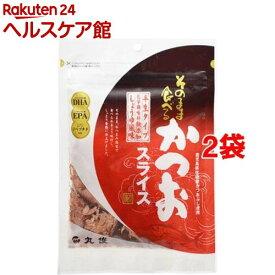丸俊 そのまま食べるかつおスライス(30g*2コセット)【丸俊(まるとし)】