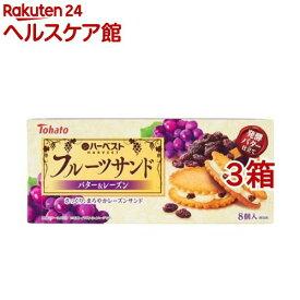 東ハト ハーベスト フルーツサンド バター&レーズン(8コ入*3箱セット)【東ハト】