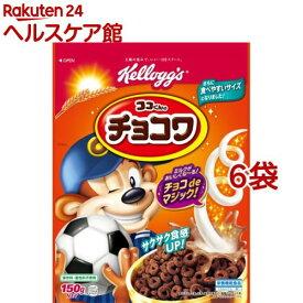 ケロッグ ココくんのチョコワ 袋(150g*6コセット)【ケロッグ】
